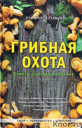 """Алексей Колядов """"Грибная охота. Советы опытного грибника"""""""