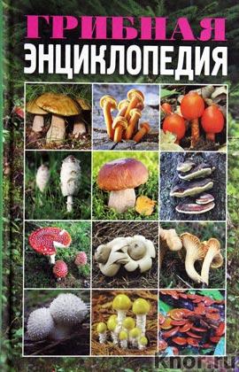 "Т. Лагутина ""Грибная энциклопедия"""
