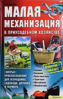 """П.П. Крылов """"Малая механизация в приусадебном хозяйстве"""""""