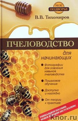 """В. Тихомиров """"Пчеловодство для начинающих"""" Серия """"Пчеловодство"""""""