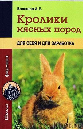 """И.Е. Балашов """"Кролики мясных пород для себя и для заработка"""" Серия """"Урожайкины. Школа фермера"""""""