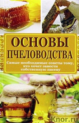 """Основы пчеловодства. Самые небходимые советы тому, кто хочет завести собственную пасеку. Серия """"Подворье"""""""