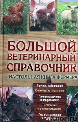"""Ю. Бойчук """"Большой ветеринарный справочник"""""""