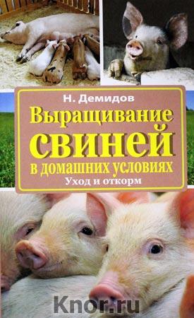 """Н.Д. Демидов """"Выращивание свиней в домашних условиях. Уход и откорм"""" Серия """"Подворье"""""""