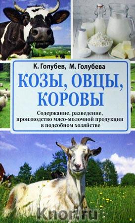 """К.А. Голубев, М.В. Голубева """"Козы. Овцы. Коровы"""" Серия """"Подворье"""""""