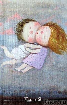 """Евгения Гапчинская """"Lovely. Ты и я. Блокнот"""" Серия """"Блокноты GAPCHINSKA"""""""