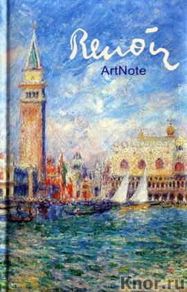 """Ренуар. ArtNote. Дворец Дожей в Венеции. Серия """"Блокноты. ArtNote"""""""
