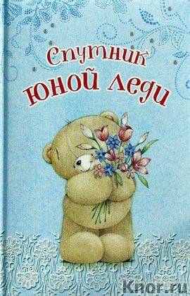 """Спутник юной леди. Серия """"Forever Friends. Книги-сувениры"""""""