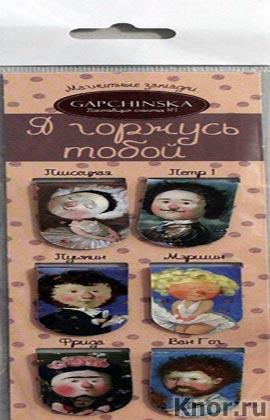 """Евгения Гапчинская. Я горжусь тобой! 6 магнитных закладок. Серия """"Артзакладка"""""""