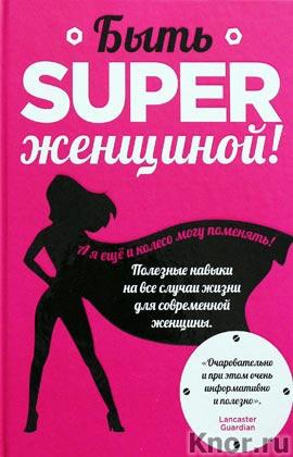 """О. Смит """"Быть superженщиной! Полезные навыки на все случаи жизни для современной женщины"""" Серия """"Секреты модного стиля от успешных журналов"""""""