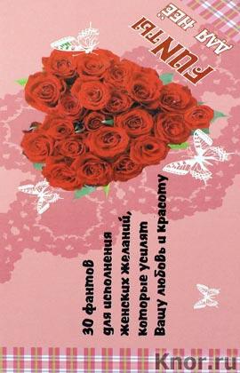 """FUNты для нее. 30 фантов для исполнения женских желаний, которые усилят вашу любовь и красоту. Серия """"Подарок любимому человеку. Книги с перфорацией"""""""