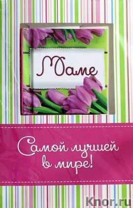 """Самой лучшей в мире маме. Серия """"Подарок любимому человеку. Книга + открытка"""""""