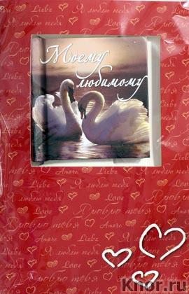 """Моему любимому. Серия """"Подарок любимому человеку. Книга + открытка"""""""