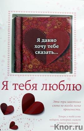 """Я тебя люблю. Серия """"Подарок любимому человеку. Книга + открытка"""""""