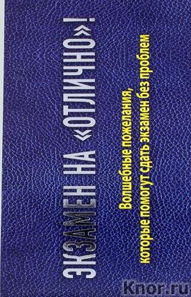 """О. Епифанова """"Экзамен на """"отлично""""! Волшебные пожелания, которые помогут сдать экзамен без проблем"""" Серия """"Подарок любимому человеку. Книги с перфорацией"""""""