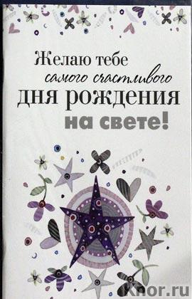 """Желаю тебе самого счастливого дня рождения на свете! Серия """"Подарок любимому человеку. Больше, чем открытка (Helen Exley)"""""""