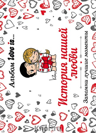 """Альбом Love is... История нашей любви: запомни лучшие моменты. Серия """"Подарок любимому человеку. Альбом-открытка"""""""