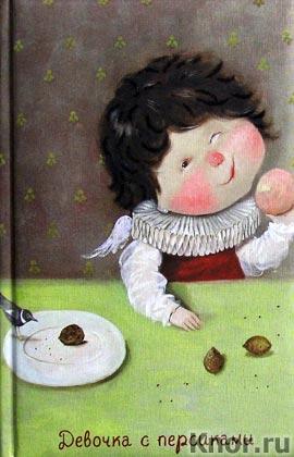 "Евгения Гапчинская ""Angels. Девочка с персиками. Блокнот Евгения Гапчинская"" Серия ""Блокноты GAPCHINSKA"""
