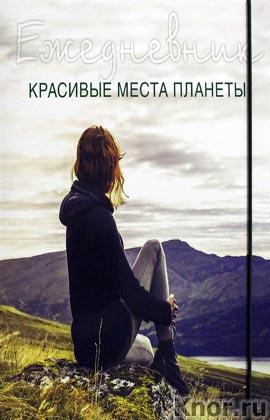 """Ежедневник. Красивые места планеты. Серия """"Следуй за мной!"""""""