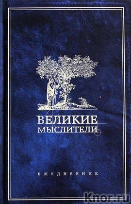 """Н. Горбатюк """"Ежедневник. Великие мыслители"""" Серия """"Блокноты. Бизнес"""""""
