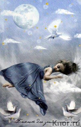 """Блокнот для записи моих снов. Серия """"Внутренний мир"""""""