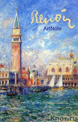 "Ренуар. ArtNote mini. Дворец Дожей в Венеции. Серия ""Блокноты. ArtNote mini"""