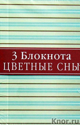"""Блокнот для записей """"Полосатые сны"""" (3 блокнота). Серия """"Блокноты. Цветные сны"""""""