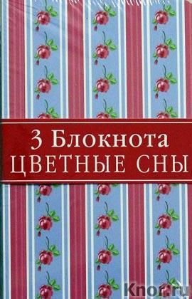 """Блокнот для записей """"Розовые сны"""" (3 блокнота). Серия """"Блокноты. Цветные сны"""""""