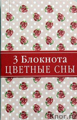 """Блокнот для записей """"Сны в горошек"""" (3 блокнота). Серия """"Блокноты. Цветные сны"""""""