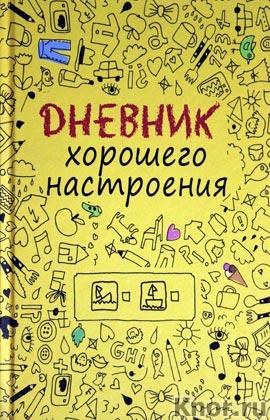 """Доро Оттерман """"Дневник хорошего настроения"""" Серия """"Блокноты для счастливых людей. Мировой бестселлер"""""""