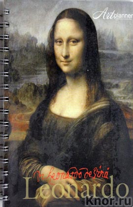 "Леонардо. Art Planner. Мона Лиза. Серия ""АртПланнер"""