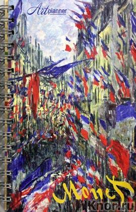 "Оскар Клод Моне. Art Planner. Флаги. Серия ""АртПланнер"""