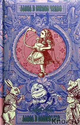 """Льюис Кэрролл """"Алиса в стране чудес. Алиса в зазеркалье. ArtNote"""" Серия """"Блокноты ArtNote"""""""