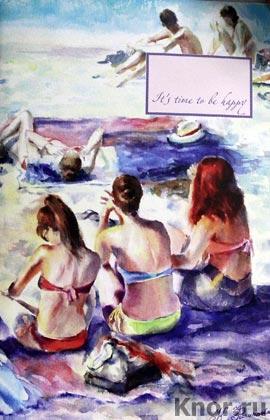 """К. Филиппова """"Блокнот. Француженки на пляже"""" Серия """"Блокноты. Happy Holidays"""""""