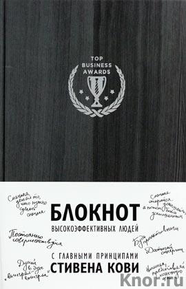 """Блокнот для высокоэффективных людей (с главными принципами Стивена Кови). Серия """"Блокноты. Top Business Awards"""""""