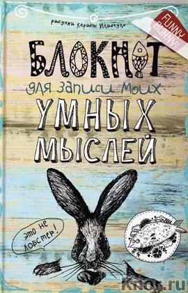 """Блокнот для записи моих умных мыслей (кролик). Серия """"Дизайн блокнот"""""""