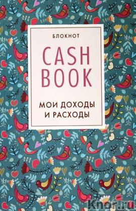 """CashBook. ��� ������ � �������. ����� """"�������� ��������"""""""