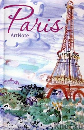 "Париж. ArtNote. Эйфелева башня. Серия ""Блокноты. ArtNote"""