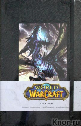 "Блокнот ""World of Warcraft"""