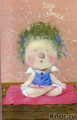 """Евгения Гапчинская """"Между нами, девочками. Поза лотоса. Блокнот mini. Евгения Гапчинская"""" Серия """"Гапчинская представляет"""""""