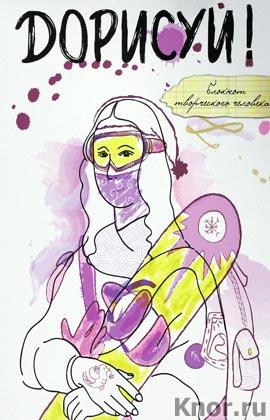 """Дорисуй! (Мона Лиза). Серия """"Блокнот творческого человека"""""""
