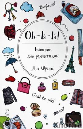 """Яна Франк """"Oh-la-la! Блокнот для романтиков"""" Серия """"Блокноты от Яны Франк"""""""