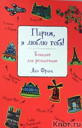 """Яна Франк """"Париж, я люблю тебя! Блокнот для романтиков"""" Серия """"Блокноты от Яны Франк"""""""