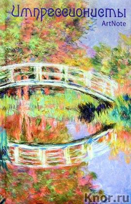 """Импрессионисты. ArtNote. Моне. Японский мостик в Живерни. Серия """"Блокноты. ArtNote"""""""