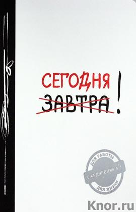 """Сегодня! Серия """"Ежедневник №1"""""""