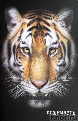 """Блокнот настоящего хищника (Тигр). Серия """"Блокнот настоящего хищника"""""""