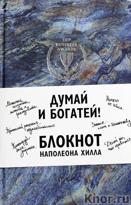 """П.О. Золин """"Думай и богатей! Блокнот Наполеона Хилла"""" Серия """"Блокноты. Top Business Awards"""""""