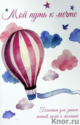 """Ю. Козловская """"Мой путь к мечте. Блокнот для записи планов, целей и желаний"""" Серия """"Добрые блокноты"""""""