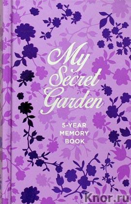 """My Secret Garden. 5-Year Memory Book. Серия """"Пятибуки. Дневники на 5 лет"""""""