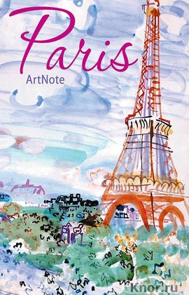 """Париж. ArtNote mini. Эйфелева башня. Серия """"Блокноты. ArtNote mini"""""""